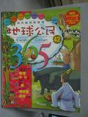 【書寶二手書T4/少年童書_QNV】地球公民365_第42期_寄居蟹等_附光碟