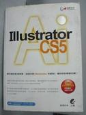【書寶二手書T5/電腦_YIC】達標!Illustrator CS5_原價520_薛清志_附光碟