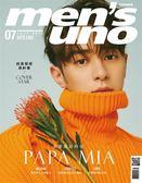 Men's Uno男人誌 7月號/2018 第227期(兩款封面隨機出貨)