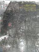 【書寶二手書T3/收藏_YIV】中國嘉德2018秋季拍賣會_中國當代書畫_2018/11/22