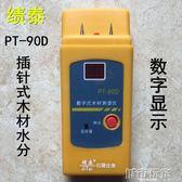 測水儀 針插式木材水分儀PT-90D數字式木板條木材測濕計家具測水儀器 城市玩家