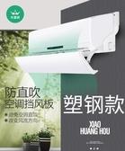 空調擋風板防風罩導遮風板出風口檔冷氣通用空調擋板防直吹