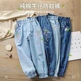 褲子 兒童防蚊褲女童夏季薄款2020新款夏裝寶寶牛仔褲大童裝夏天長褲子