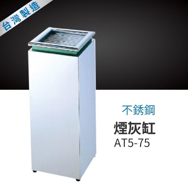 不銹鋼煙灰缸 AT5-75  吸菸容器 生活用品 垃圾桶 熄菸 垃圾桶 煙灰桶 熄菸桶 分類垃圾桶