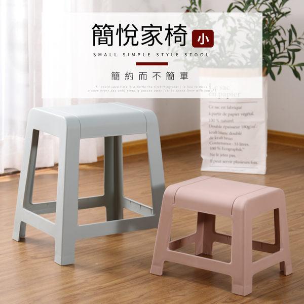 【IDEA】簡悅家椅實用優美塑膠椅2入(小) 餐椅 歡聚椅 休閒椅【SX-47-2】