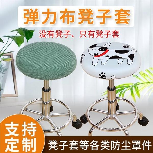 椅套 吧臺凳套罩圓轉椅椅套圓形椅子套美容美發店圓坐墊保護套升降椅套 快速出貨