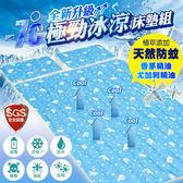 驅蚊防疫 冰涼冷凝床墊組(含床墊*1+萬用墊*2)