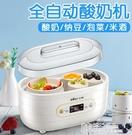 酸奶機 小熊酸奶機家用小型全自動納豆機迷你多功能自制米酒發酵機宿舍 韓菲兒