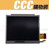 DSi 下螢幕 LCD 下液晶 顯示屏 面板 螢幕 DIY 維修 配件