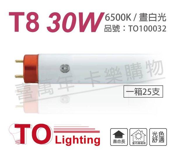 (25入)TOA東亞 FL30D-EX/29 T8 30W 6500K 晝白光 太陽神 三波長T8日光燈管 _ TO100032