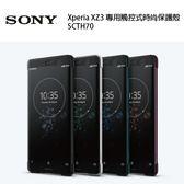 SONY Xperia XZ3 專用觸控式時尚保護殼 SCTH70-黑/灰/綠/紅[分期0利率]