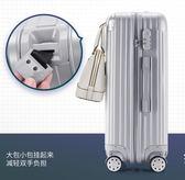 皮箱拉桿箱化妝子母箱萬向輪行李箱女24旅行箱密碼箱男學生24寸QM『美優小屋』