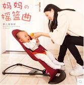 寶寶搖椅躺椅安撫椅搖籃椅新生兒寶寶平衡搖TW免運直出 交換禮物