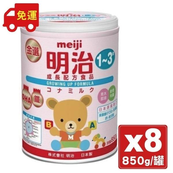 (箱購) MEIJI明治 金選明治奶粉 1-3歲 850gx8罐/箱 (日本原裝進口) 專品藥局 【2009280】