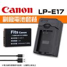 【LP-E17電池套餐】Canon 副廠鋰電池+充電器 LPE17 1鋰1充 USB EXM M50 (PN-088)