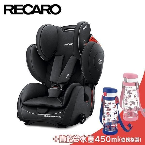 【南紡購物中心】《RECARO+Richell》Young Sport Hero TW 汽座+直飲冷水壺450ml(貝克街/粉紅派對)
