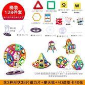 小霸龍磁力片積木兒童玩具磁鐵磁性益智玩具TW【一周年店慶限時85折】