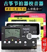小天使MT-70B 古箏定音器校音器 節拍器三合一調音器民族樂器配件