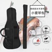 小提琴盒 新款小提琴包 琴包/琴袋4/4小提琴琴盒琴包超輕高檔輕便LB18941【123休閒館】