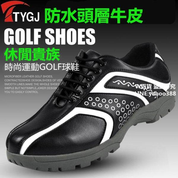 TTYGJ高爾夫球鞋 男款防水運動鞋 頭層牛皮 專業防滑