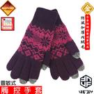 [UF72]HEAT1-TEX防風內長毛保暖觸控手套(靈敏型)UF6911女/紫(雪地/旅遊/冬季活動)UF72系列銷售第一