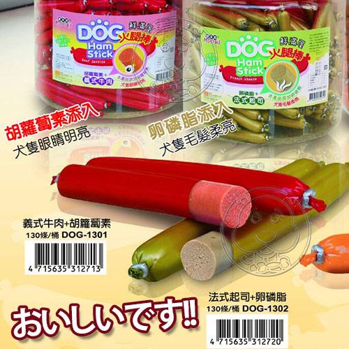 【培菓平價寵物網】摩多比《熱狗棒 火腿棒 香腸 肉條 愛吃零食》鮮滿屋經濟桶130支/桶