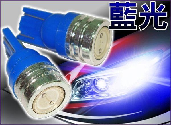 【洪氏雜貨】 236A038  T10 1W 大功率  藍光單入  LED 方向燈 倒車燈