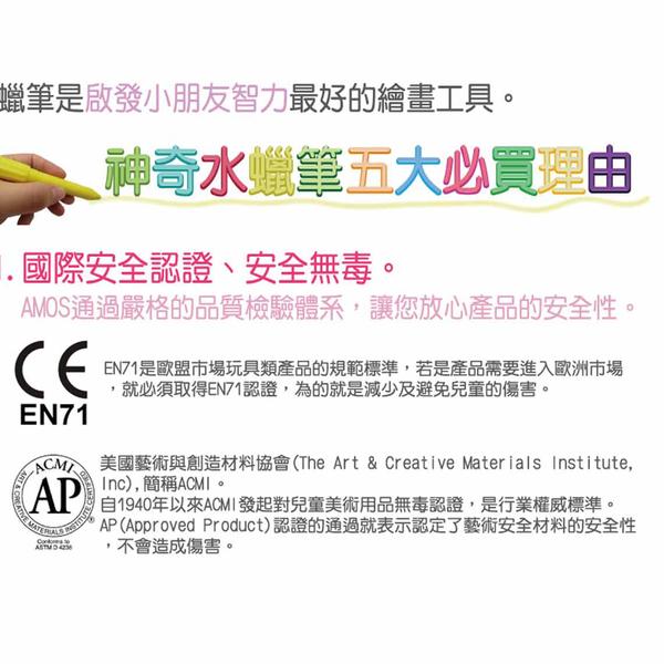韓國 AMOS 36色粗款神奇水蠟筆
