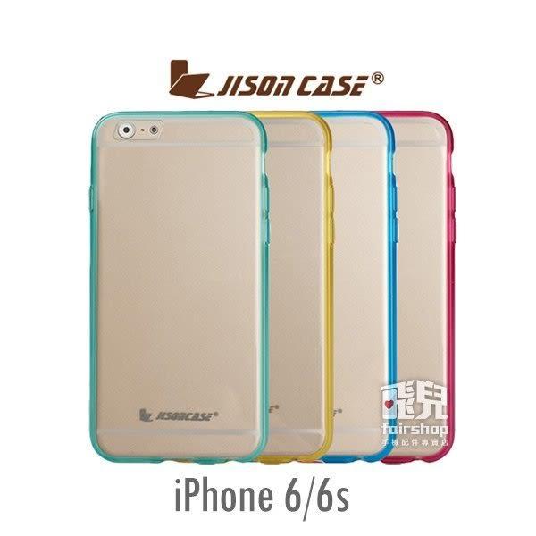 【飛兒】原色質感 JISONCASE iPhone 6/6S 簡約保護套 手機套 手機殼 保護殼 軟殼 透明背蓋 (K)