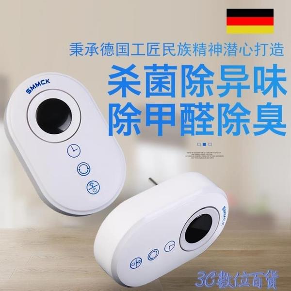德國SMMCK家用空氣消毒機凈化器除甲醛衛生間臭氧機殺細菌紫外線 快速出貨