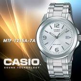 CASIO 簡約俐落手錶 MTP-1215A-7ADF 指針錶 MTP-1215A-7A 現貨可超取!