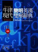 (二手書)COD-牛津現代簡明英漢雙解辭典