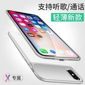 蘋果x背夾電池行動電源iphonex充電手機殼充電寶便攜式超薄專用10  HM  遇見生活