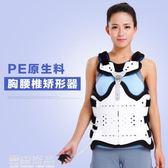 牽引器 胸腰椎矯形器 胸腰椎固定支具支架 脊椎胸腰部壓縮性骨折護具 雲雨尚品