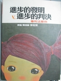 【書寶二手書T3/法律_YKM】進步的發明v.進步的判決:專利法案例_徐宏昇