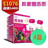 【老闆不在家】醇養妍新升級版(野櫻莓+維生素E) 10包/盒 4盒組 賈靜文代言