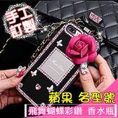 蘋果  iPhoneX iPhone8 Plus iX i8 i7 i6s i5 i6 手機殼 水鑽殼 客製化 訂做 香水瓶 飛舞蝴蝶彩鑽