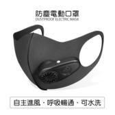 可水洗⭐電動口罩⭐自主進風循環呼吸防空汙灰塵過敏二手菸閥霧霾粉塵電子工業防護布梨口罩