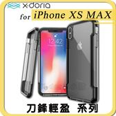 X-Doria刀鋒輕盈系列 纖薄 防刮 透明保護殼 iPhone Xs MAX