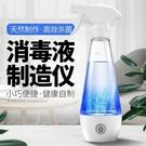 家用電解式 84消毒液製造機 殺菌消毒水生成器 次氫酸鈉發生器 快速出貨