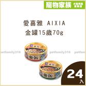 寵物家族-愛喜雅 AIXIA 金罐15歲70g(各口味)24入