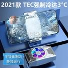散熱器 手機散熱器半導體降溫神器製冷風扇吃雞王者散熱器游戲必備風冷夾