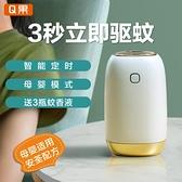 USB驅蚊器電子加熱器電熱蚊香液無毒無味孕婦嬰兒家用室內插電式滅蚊燈 夢幻小鎮