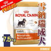 BHN皇家PRSC25雪納瑞成犬專用SNA 7.5kg【寶羅寵品】