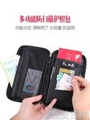 gox護照包機票夾證件收納包多功能防盜旅行安全斜跨出國證收納包 簡而美