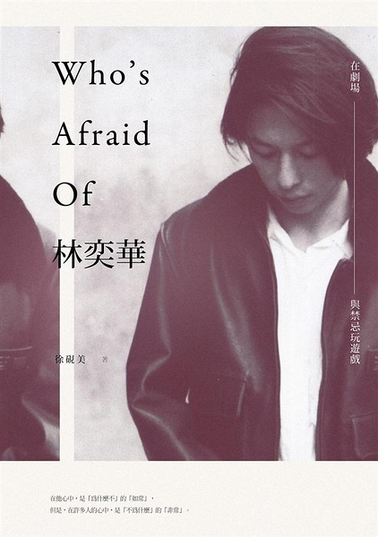 (二手書)Who's Afraid of 林奕華:在劇場,與禁忌玩遊戲