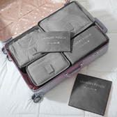 【三房兩廳】韓版旅行收納袋6件組(灰色)