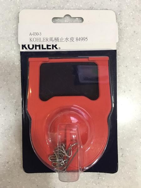 【麗室衛浴】美國品牌 可替代KOHLER 84995止水皮 A-030-3