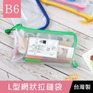 珠友 WA-50078 B6/32K L型網狀拉鏈袋(名片袋)/收納/拉鍊袋/文件袋/小物袋