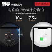 手機充電器 南孚 iPhoneX無線充電器蘋果8八小米iPhone8Plus安卓快充通用Note8三星s8手機8p